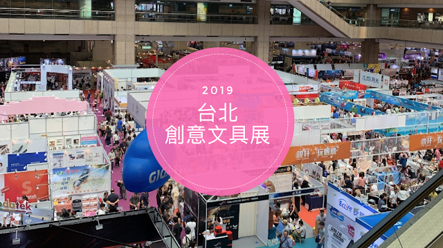 2019台灣國際創意文具展7/5-8 世貿一館登場!