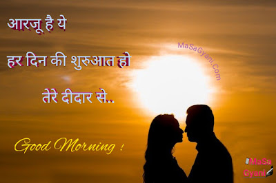 good morning love quotes in hindi 1