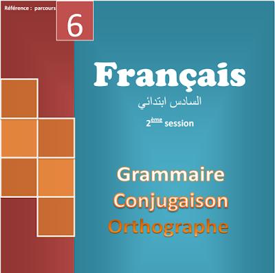مجموعة ملخصات دروس اللغة الفرنسية للمستوى السادس ابتدائي