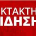Πραξικόπημα ζήτησε ο βουλευτής της Χρυσής Αυγής Κ. Μπαρμπαρούσης - Ζήτησε τα κεφάλια Καμμένου, Τσίπρα και Παυλόπουλου στις Πρέσπες!