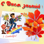 Кричалки на 1 сентября и другие школьные праздники (короткие)