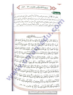 إسلامية / شرح سورة الأحزاب ( الآيات 63-73 ) للصف الثامن