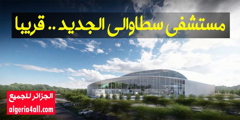 مستشفى سطاوالي الجديد,مستشفى سطاوالي الجديد hopital+staoueli+Alger إنشاء مستشفى جديد بسطاوالي 2020 مستشفى الجزائر الاعظم 2021 كورونا الهياكل الصحية في الجزائر تبون مسجد DZ