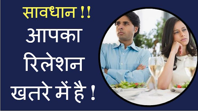 love and relationship tips in hindi by love guru tips in hindi
