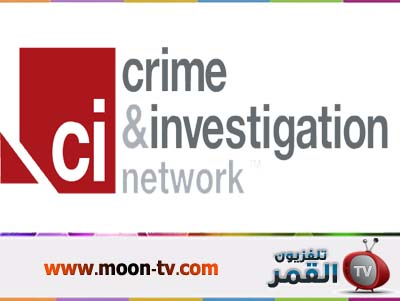 قناة Crime & Investigation Network
