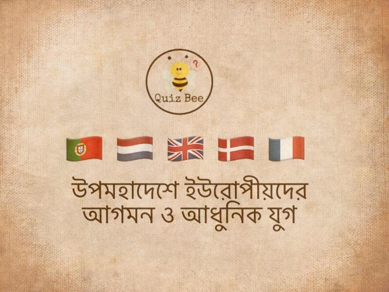 ভারতীয় উপমহাদেশে ইউরোপীয়দের আগমন ও আধুনিক যুগ