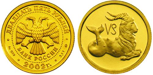 Надежные инвестиции 2021 в монеты: Знаки зодиака (2002)