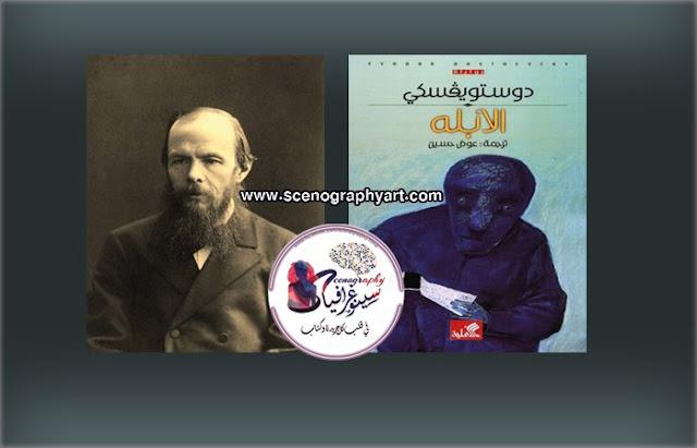 الأبله دوستويفسكي رواية pdf كتاب