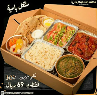 عروض مطعم الفخارة المصرية