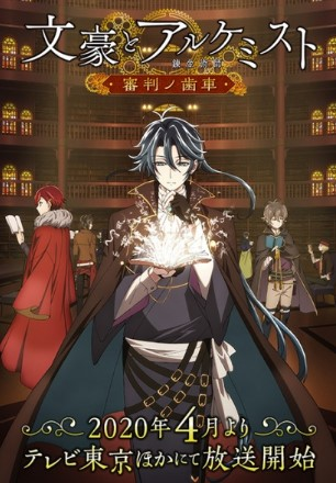 Bungou to Alchemist: Shinpan no Haguruma – Online
