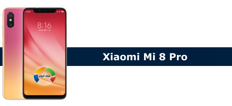 سعر ومواصفات موبايل Xiaomi Mi 8 Pro 2018