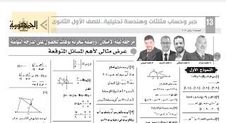 مراجعة ليلة الإمتحان رياضيات للصف الأول الثانوي ملحق الجمهورية