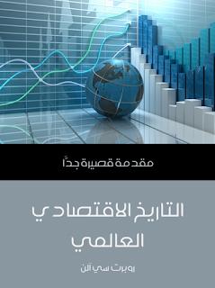 تحميل كتاب التاريخ الاقتصادي العالمي  pdf روبرت سي آلن ، مجلتك الإقتصادية