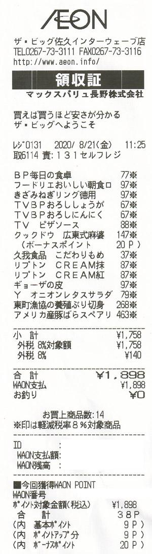 ザ・ビッグ 佐久インターウェーブ店 2020/8/21 のレシート