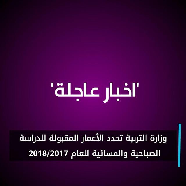 وزارة التربية تحدد الأعمار المقبولة للدراسة الصباحية والمسائية للعام 2018/2017