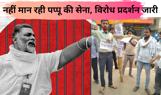 Protest against the arrest of Pappu Yadav