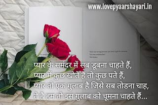 Rose day in Hindi shayari