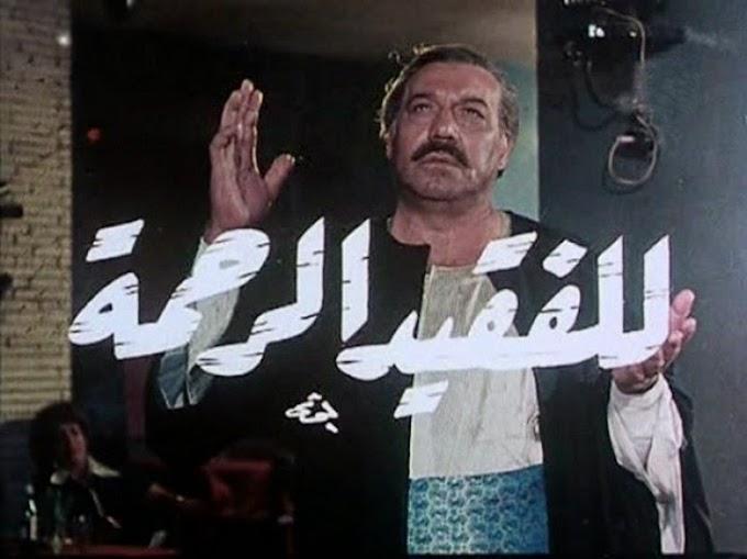 مشاهدة وتحميل فيلم للفقيد الرحمة 1982 اون لاين - LelFa9id AlRahma