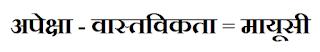 Attitude Equationslife- quotes in hindi