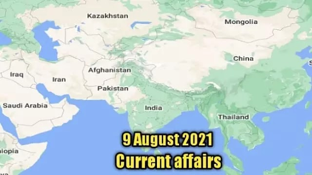 9 अगस्त 2021 : National and international current affairs in hindi