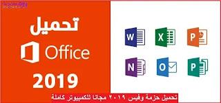 تحميل حزمة office 2019 للكمبيوتر