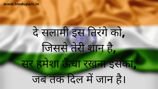 happy independence day messages 2020