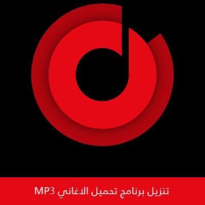 تنزيل برنامج تحميل الاغاني Mp3
