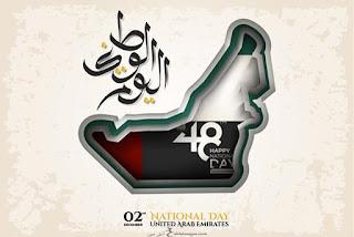 صور اليوم الوطني الاماراتي ٤٨