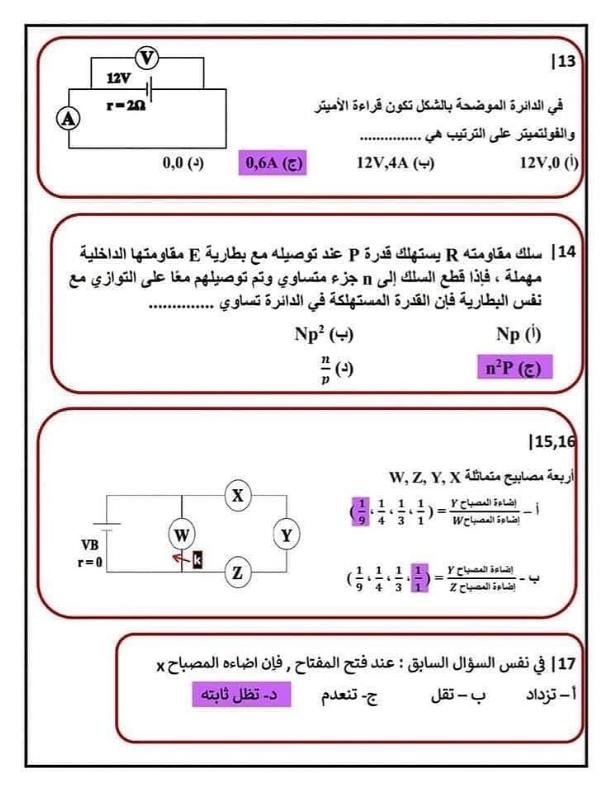 امتحان فيزياء بالإجابات للثانوية العامة 2021 أ/ محمد جابر %25D9%2586_004