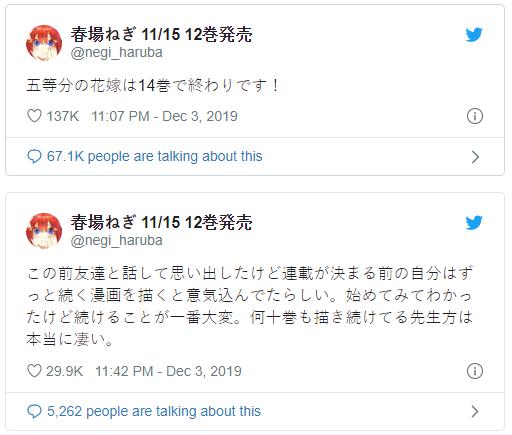 Confirmación de la noticia vía Twitter del autor del manga