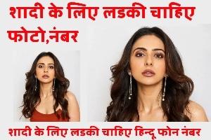 शादी के लिए लडकी चाहिए हिन्दू