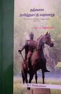 tamilnadu history book for tnpsc exams