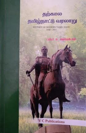 தற்கால தமிழ்நாட்டு வரலாறு - க. வெங்கடேசன்| History of Modern Tamil Nadu