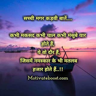 Sachi magar kadvi baate in hindi status
