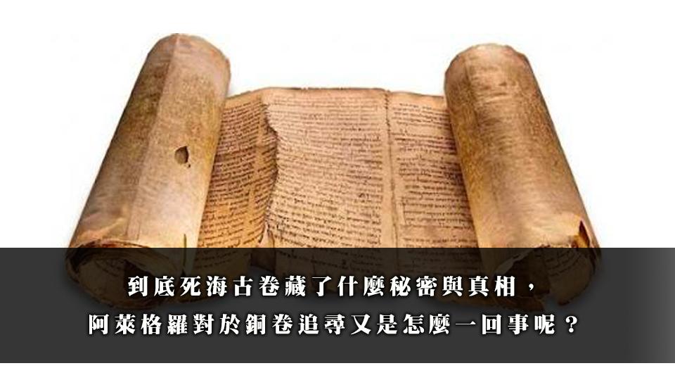 死海古卷,希伯來聖經抄本,舊約全書,聖經考古協會,以色列,阿萊格羅,銅卷