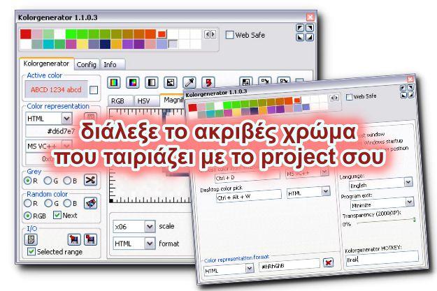 Kolorgenerator - Διαχείριση χρωμάτων