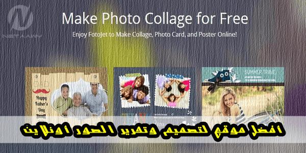 شرح-موقع-FotoJet-أفضل-موقع-لتصميم-وتحرير-الصور-أونلاين