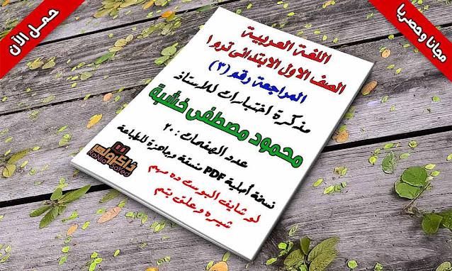 تحميل امتحانات الصف الاول الابتدائي لغة عربية 2020 الترم الاول