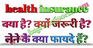 Health insurance क्या है?