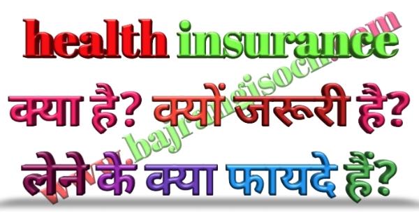 Health insurance क्या है? Health insurance क्यों जरूरी है।