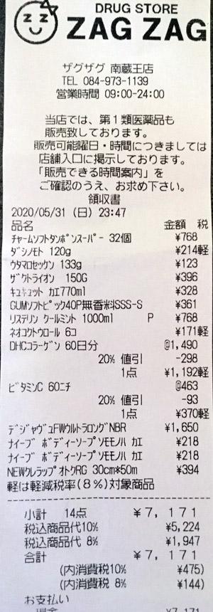 ザグザグ 南蔵王店 2020/5/31 のレシート
