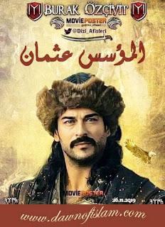 المؤسس عثمان www.dawnofislam.com