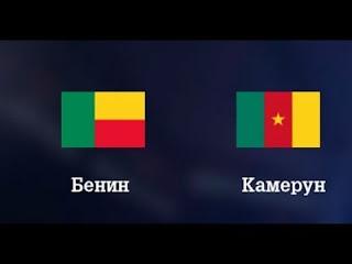 Бенин – Камерун  смотреть онлайн бесплатно 2 июля 2019 прямая трансляция в 19:00 МСК.