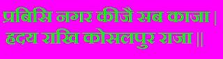 sri hanuman mantra