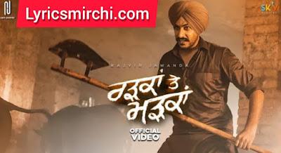 Radkan Te Madkan राड़कं ते मड़कं Song Lyrics | Rajvir Jawanda | Latest Punjabi Song 2020