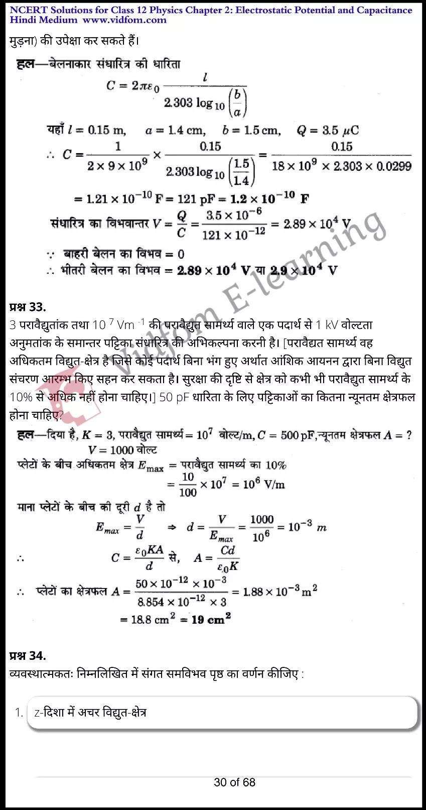 class 12 physics chapter 2 light hindi medium 30