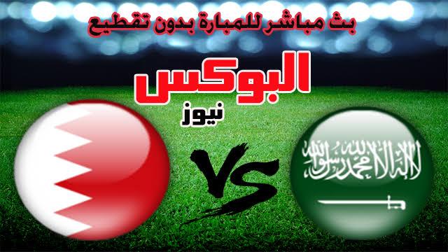 موعد مباراة السعودية والبحرين بث مباشر بتاريخ 30-11-2019 كأس الخليج العربي 24