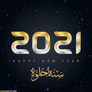 كروت معايدة للسنة الجديدة 2021 بطاقات تهنئة بالعام الجديد