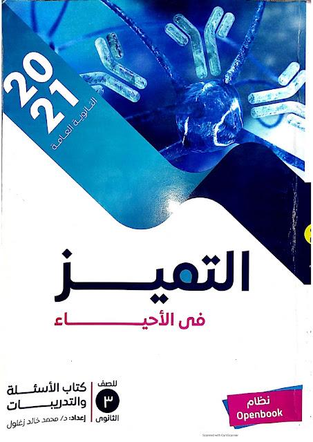 كتاب التميز فى الأحياء pdf للصف الثالث الثانوى 2021