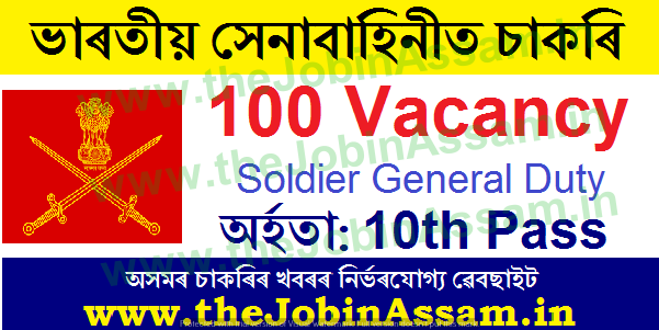 Indian Army Women Soldier Recruitment 2021: